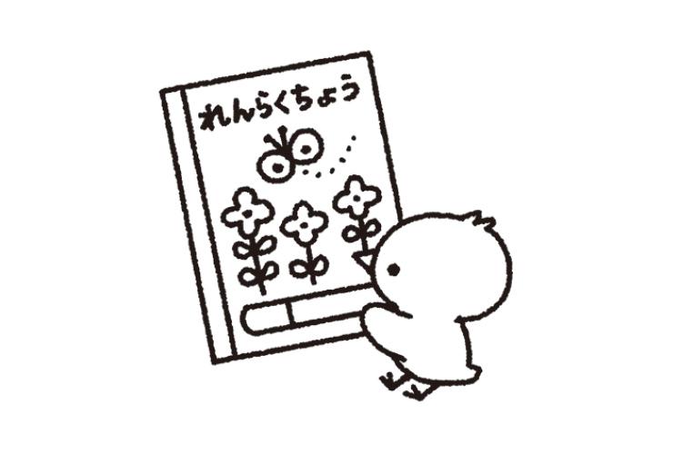 ひよこと連絡帳のイラスト
